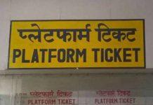 रेलवे मंत्रालय